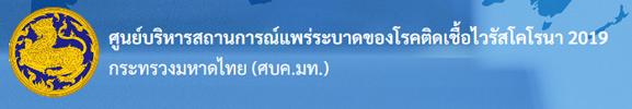 ศูนย์บริหารสถานการณ์แพร่ระบาดของโรคติดต่อเชื้อไวรัสโคโรนา 2019 กระทรวงมหาดไทย (ศบค.มท.)