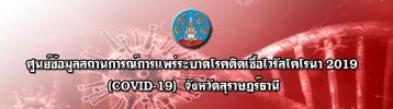 ศูนย์ข้อมูลสถานการณ์การแพร่ระบาดโรคติดต่อเชื้อไวรัสโคโรนา 2019 (COVID-19) จังหวัดสุราษฎร์ธานี)