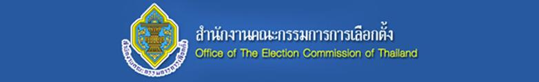 สำนักงานคณะกรรมการการเลือกตั้ง
