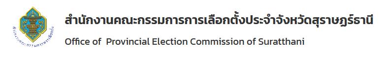 สำนักงานคณะกรรมการการเลือกตั้งประจำจังหวัดสุราษฎร์ธานี